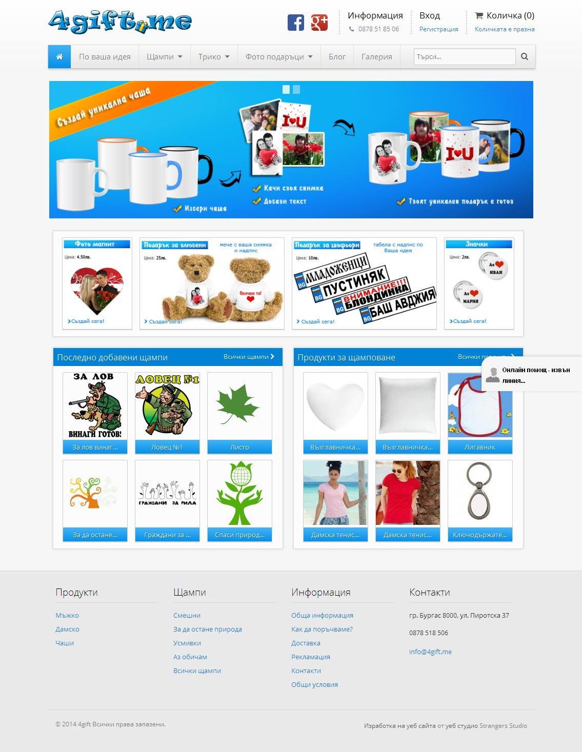 Онлайн магазин 4ГИФТ.МЕ - начало