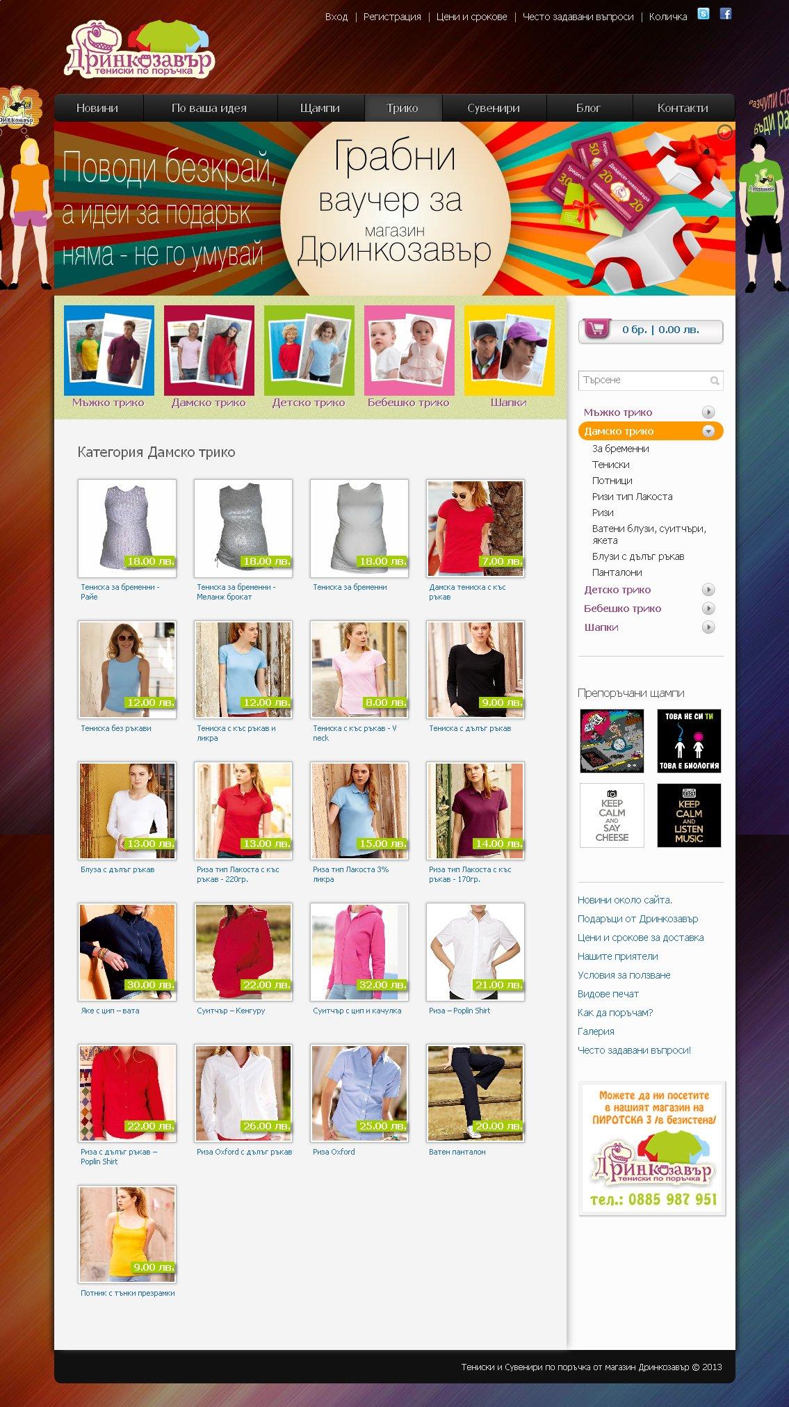 Онлайн магазин Дринкозавър - продукти
