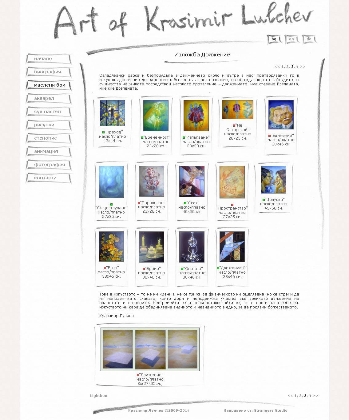 Художествен уеб сайт на Красимир Лулчев - галерия