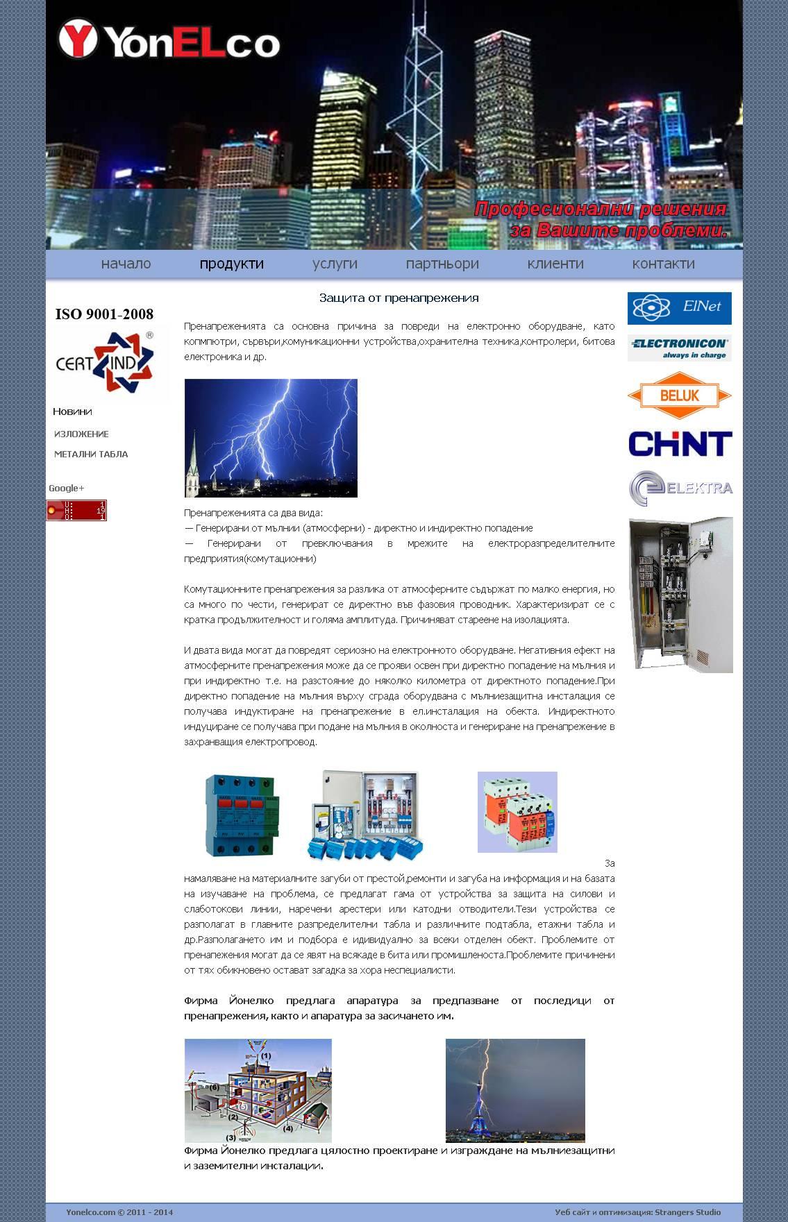 Уеб сайт на фирма Yonelco - начало